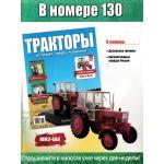 трактор + журнал  ЮМЗ-6АК 6АЛ номер 130